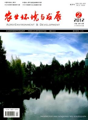 《农业环境与发展》国家级期刊火热征稿