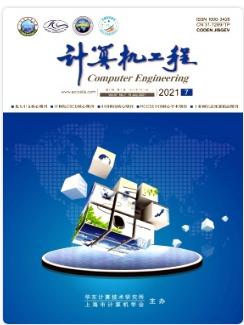 计算机工程计算机类论文发表期刊