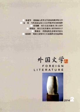 《外国文学》学报文学期刊征稿