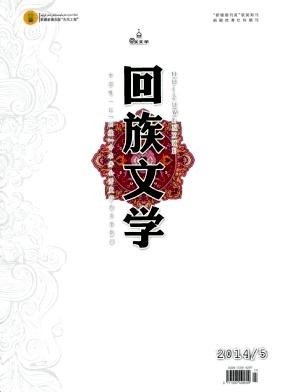 《回族文学》省级文学期刊论文发表