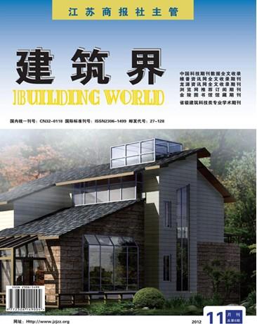 《建筑界》省级期刊投稿征稿