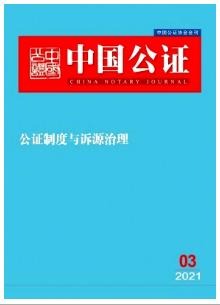 中国公证政法期刊投稿