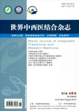 《世界中西医结合杂志》国家级期刊投稿
