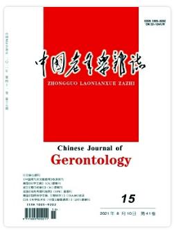 中国老年学杂志中文核心期刊