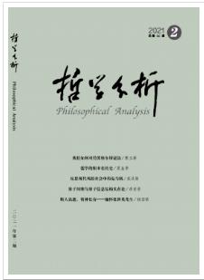 哲学分析哲学研究期刊