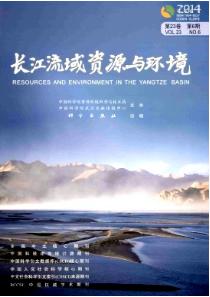 《长江流域资源与环境》环境类论文征稿