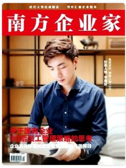 南方企业家广东省经济期刊