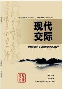 吉林省社科期刊现代交际