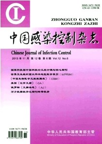 《中国感染控制杂志》临床医学期刊