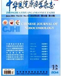 《中华医院感染学杂志》核心期刊发表