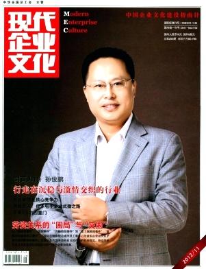 《现代企业文化》经济期刊投稿