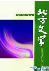 《北方文学》核心期刊文学论文发表