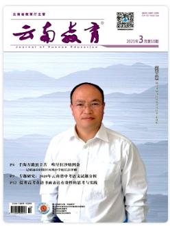 云南教育省级教育期刊投稿