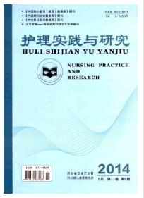 《护理实践与研究》核心医学期刊论文征稿