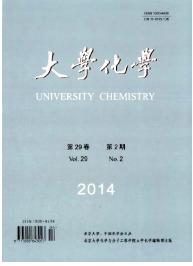 《大学化学》高等教育期刊征稿