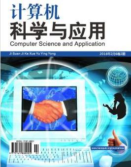 计算机科学与应用