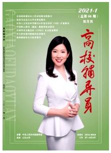 高校辅导员综合性社会科学学术期刊
