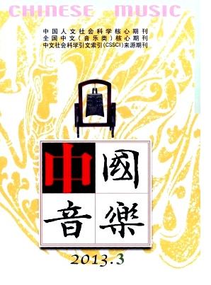 核心文学期刊投稿《中国音乐》