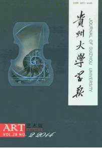 《贵州大学学报(艺术版)》艺术论文征稿