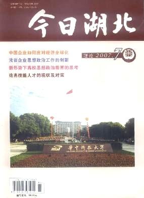《今日湖北》省级期刊征稿进行中