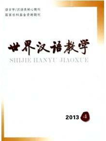 《世界汉语教学》教育论文发表刊物