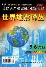 《世界地震译丛》地理期刊发表