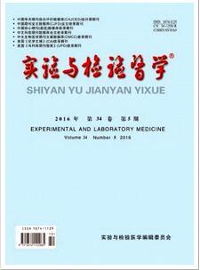实验与检验医学杂志2016年05期投稿论文查询