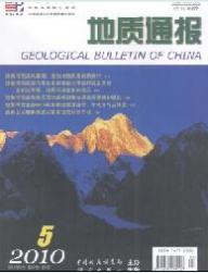 《地质通报》国家级地质论文征稿