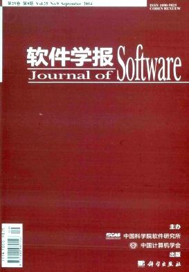《软件学报》软件工程师职称论文发表