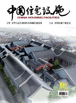 《中国住宅设施》科技期刊征稿