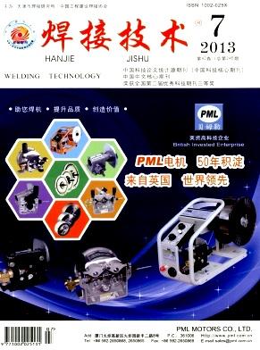 《焊接技术》核心科技期刊投稿