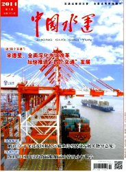 《中国水运》地理期刊发表格式