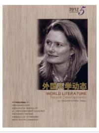 《外国文学动态》外国文学征稿