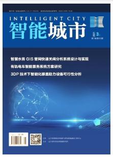 智能城市论文发表期刊