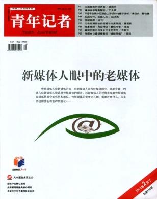 《青年记者》北大核心新闻传播论文发表
