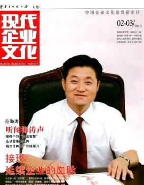 《现代企业文化》省级期刊区域经济论文发表