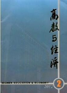 《高教与经济》教育论文发表刊物