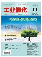 工业催化杂志西北化工研究院主办刊物