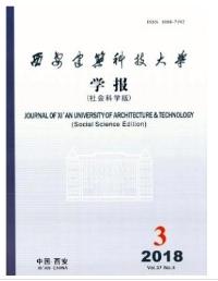 西安建筑科技大学学报