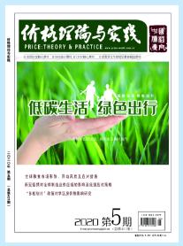 价格理论与实践中文核心期刊发表