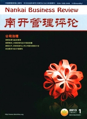 《南开管理评论》政治法律期刊征稿