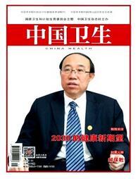中国卫生杂志是北大核心期刊吗