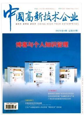 《中国高新技术企业》科技期刊投稿