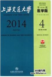 《上海交通大学学报(医学版)》医学期刊杂志