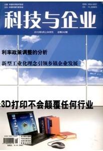 《科技与企业》科技期刊