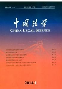 《中国法学》国家级法律期刊征稿