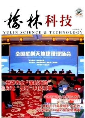 榆林科技省级科技期刊