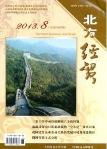《北方经贸》核心期刊经济论文发表