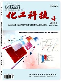 化工科技国家级化工领域技术类期刊
