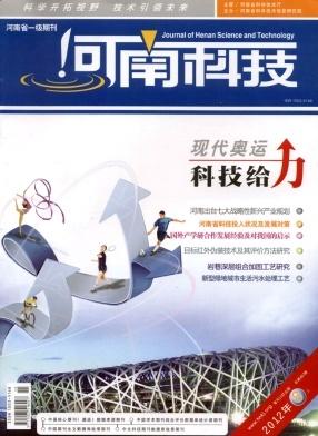 《河南科技》杂志征稿